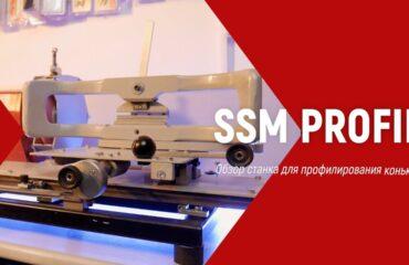 Станок SSM-PROFIL